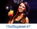 Общалка Трещалка - флирт, бутылочка, чат
