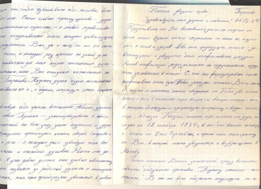 письмо из ссылки