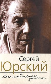 Сергей  Юрский  ✧ Мемуары   ✧.·«Георгий Товстоногов»